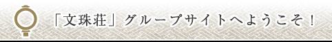 文珠荘グループサイトへようこそ!