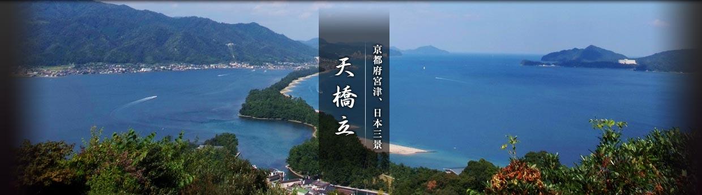 日本三景 天橋立