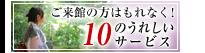 10の無料サービス