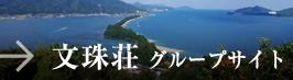 文珠荘グループ 公式サイト